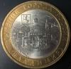 10 рублей БМЛ Владимир 2008 год СПМД