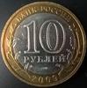10 рублей БМЛ Галич 2009 год СМПД