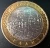 10 рублей БМЛ Галич 2009 год ММД