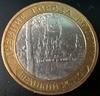10 рублей БМЛ Великий Устюг 2007 год СПМД