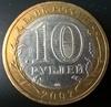 10 рублей БМЛ Смоленск 2008 год СПМД