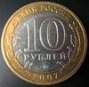 10 рублей БМЛ Великий Устюг 2007 год ММД