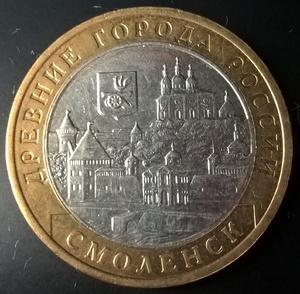 10 рублей БМЛ Смоленск 2008 год ММД