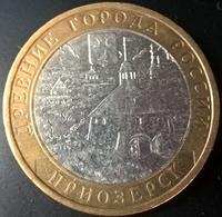 10 рублей БМЛ Приозерск 2008 год ММД