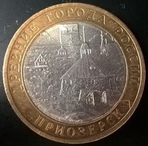 10 рублей БМЛ Приозерск 2008 год СПМД