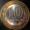 10 рублей БМЛ Удмуртия 2008 год СПМД