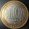 10 рублей БМЛ Удмуртия 2008 год ММД