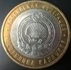 10 рублей БМЛ Калмыкия 2009 год СПМД