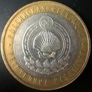 10 рублей БМЛ Калмыкия 2009 год ММД