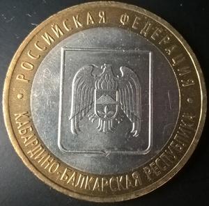10 рублей БМЛ Кабардино-Балкария 2008 год ММД