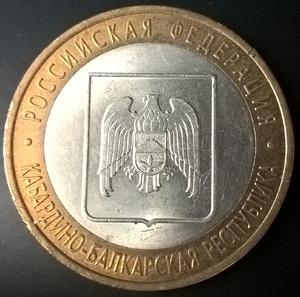 10 рублей БМЛ Кабардино-Балкария 2008 год СПМД