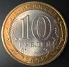 10 рублей БМЛ Астраханская область 2008 год СПМД