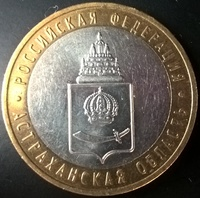 10 рублей БМЛ Астраханская область 2008 год ММД