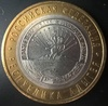 10 рублей БМЛ Адыгея 2009 год СПМД