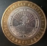10 рублей БМЛ Адыгея 2009 год ММД