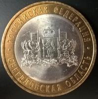 10 рублей БМЛ Свердловская область 2008 год СПМД