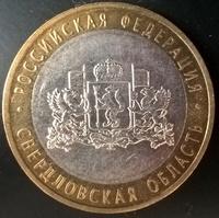 10 рублей БМЛ Свердловская область 2008 год ММД