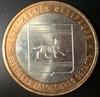 10 рублей БМЛ Еврейская автономная область 2009 год ММД