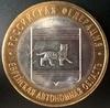 10 рублей БМЛ Еврейская автономная область 2009 год СПМД