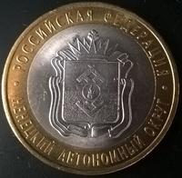 10 рублей БМЛ Ненецкий автономный округ 2010 год