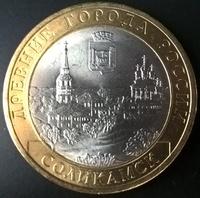 10 рублей БМЛ Соликамск 2011 год СПМД