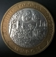 10 рублей БМЛ Муром 2003 год СПМД