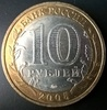 10 рублей БМЛ Москва 2005 год ММД
