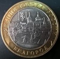 10 рублей БМЛ Белгород 2006 год ММД