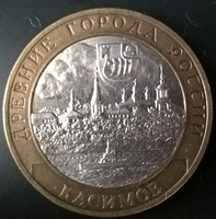 10 рублей БМЛ Касимов 2003 год СПМД