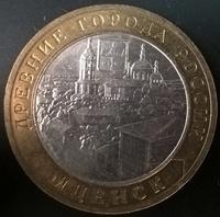 10 рублей БМЛ Мценск 2005 год ММД