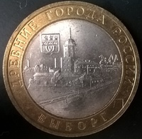 10 рублей БМЛ Выборг 2009 год СПМД