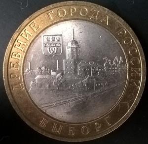 10 рублей БМЛ Выборг 2009 год ММД