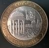 10 рублей БМЛ Кострома 2002 год СПМД