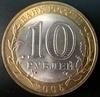 10 рублей БМЛ Казань 2005 год СПМД