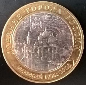 10 рублей БМЛ Великий Новгород 2009 год ММД