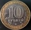 10 рублей БМЛ Дмитров 2004 год ММД