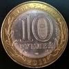 10 рублей БМЛ Елец 2011 год СПМД
