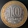10 рублей БМЛ Ряжск 2004 год ММД