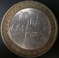 10 рублей БМЛ Боровск 2005 год СПМД