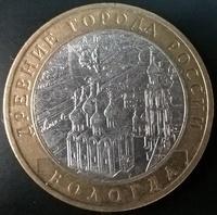 10 рублей БМЛ Вологда 2007 год СПМД