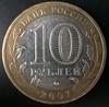 10 рублей БМЛ Вологда 2007 год ММД