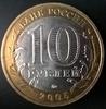 10 рублей БМЛ Калининград 2005 год ММД
