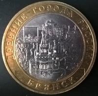 10 рублей БМЛ Брянск 2010 год СПМД