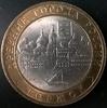 10 рублей БМЛ Торжок 2006 год СПМД