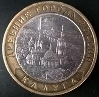 10 рублей БМЛ Калуга 2009 год СПМД