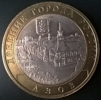 10 рублей БМЛ Азов 2008 год СПМД