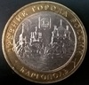 10 рублей БМЛ Каргополь 2006 год ММД