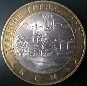 10 рублей БМЛ Кемь 2004 год СПМД