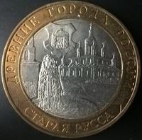 10 рублей БМЛ Старая Русса 2002 год СПМД