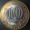 10 рублей БМЛ Белозерск 2012 год СПМД